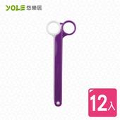 《YOLE悠樂居》小剪封口夾(12入組)