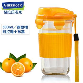 Glasslock 繽紛款強化玻璃環保攜帶型水杯+杯套 RC105-500ml(甜橙橘)