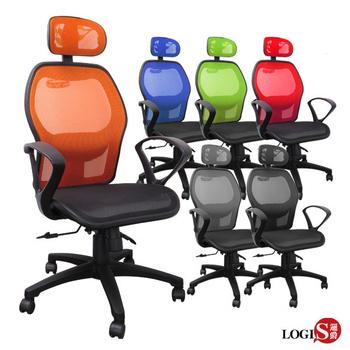 《LOGIS》諾特舒適腰枕全網電腦椅/辦公椅/書桌椅6色(綠)