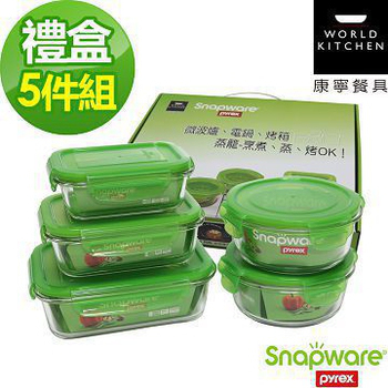 Snapware 康寧密扣 扣Eco Pure 超耐熱玻璃保鮮盒5件組(SP-5EPL1366)