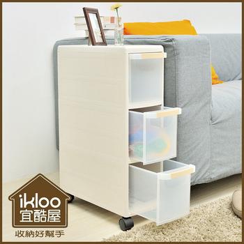 ★結帳現折★ikloo 日系可移式細縫收納櫃
