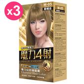 《魔力4射》魅力幻彩染髮霜-M05香檳金(3入/組)