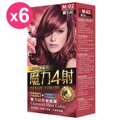 《魔力4射》魅力幻彩染髮霜-M02寶石紅(6入/組)