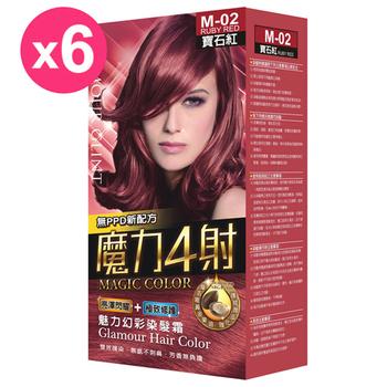 魔力4射 魅力幻彩染髮霜-M02寶石紅(6入/組)