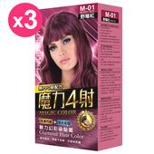 《魔力4射》魅力幻彩染髮霜-M01野莓紅(3入/組)
