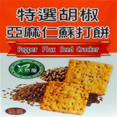 天然屋 特選胡椒亞麻仁蘇打餅(264g/盒)