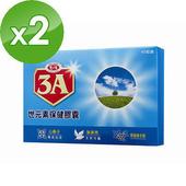 《愛之味生技》3A世元素保健膠囊(60粒/盒)(60粒/盒*2盒)