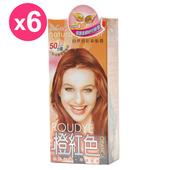 《柔蝶》自然色彩染髮霜-澄紅色(6入/組)