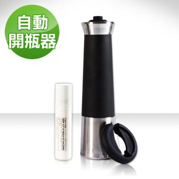 ★結帳現折★台灣精緻酒器 瓦特爾頂級紅酒氣壓式開瓶器 超值3件組