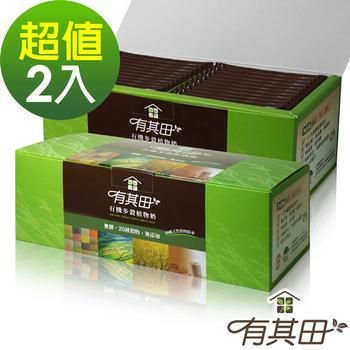 有其田 有機無糖多穀植物奶-隨身包(2盒)(20包/盒,30公克/包)