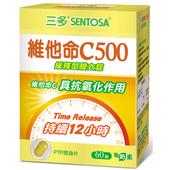 《三多》維他命C500緩釋型膜衣錠(0.76公克/錠,60錠/盒)