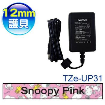兄弟 brother AD-24原廠變壓器+TZe-UP31 Snoopy粉紅12mm原廠護貝標籤帶
