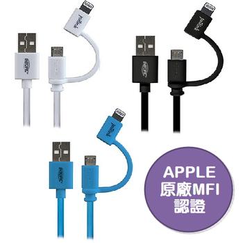 INTOPIC MFi認證 Micro USB & Lightning 二合一充電傳輸線 CB-IMP-01