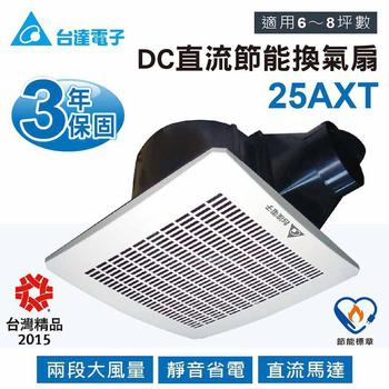 台達電子 直流節能換氣扇(25系列兩段大風量)(VFB25AXT)