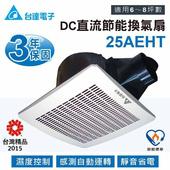《台達電子》直流節能換氣扇(25系列濕度感測高風量)(VFB25AEHT)