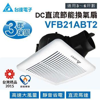 ★結帳現折★台達電子 直流節能換氣扇(21系列單速高風量柵欄型)(VFB21ABT2)