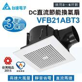 《台達電子》直流節能換氣扇(21系列單速高風量平面型)(VFB21ABT3)