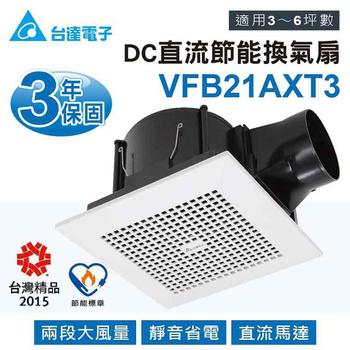 台達電子 直流節能換氣扇(21系列兩段風量平面型)(VFB21AXT3)