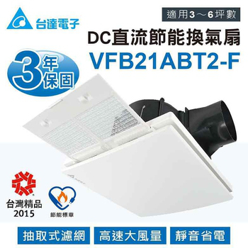 台達電子 直流節能換氣扇(21系列瀘網高速大風量)(VFB21ABT2-F)