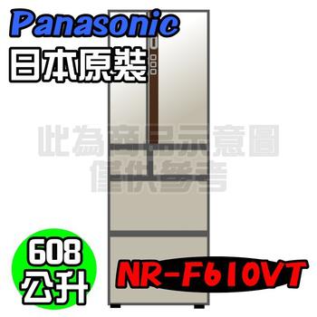 國際牌 日本製 608公升六門變頻冰箱 NR-F610VT-N1(香檳金)