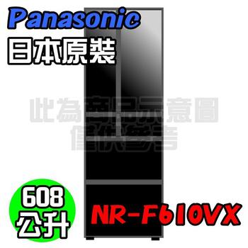 國際牌 日本製 610公升六門變頻冰箱 NR-F610VX-X1(鑽石黑鏡面)