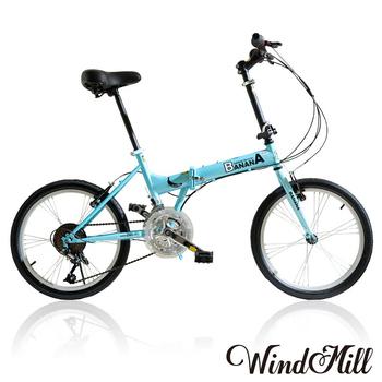 WindMill 潮流經典20吋24速加大坐墊折疊車 Banana(湖水藍)