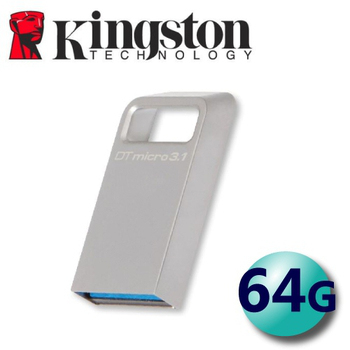 金士頓 Kingston 64GB DataTraveler micro3.1 USB3.1 金屬隨身碟 (DTMC3)