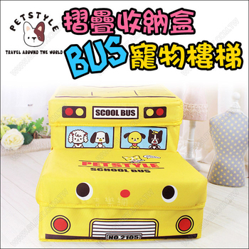 PetStyle 多功能摺疊收納盒寵物樓梯(巴士校車造型)