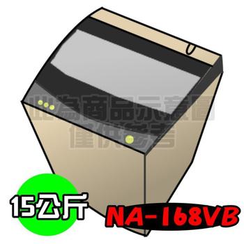 國際牌 15公斤直立式單槽超強淨洗衣機 NA-168VB-N(香檳金)