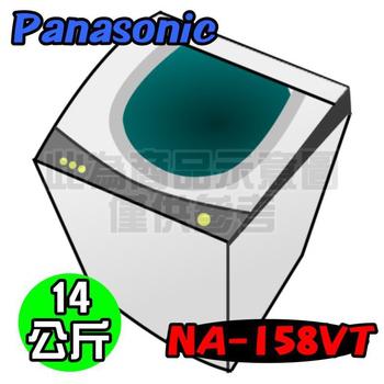 國際牌 14公斤直立式單槽泡沫洗淨洗衣機 NA-158VT-H(淡瓷灰)
