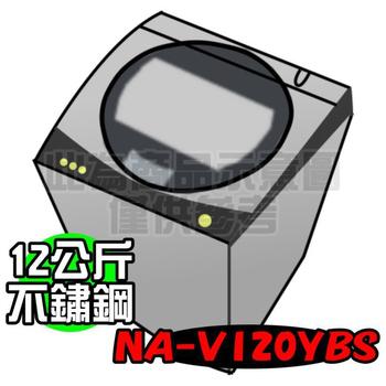 國際牌 12公斤ECONAVI超變頻系列洗衣機 NA-V120YBS-S(不鏽鋼)