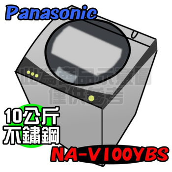 國際牌 10公斤ECONAVI超變頻系列洗衣機 NA-V100YBS-S(不鏽鋼)