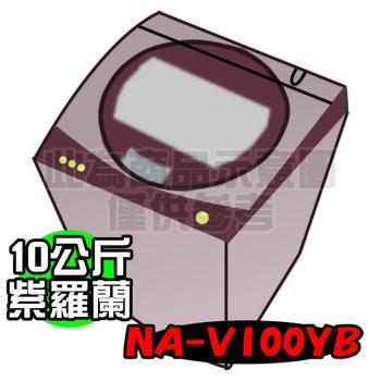 國際牌 10公斤ECONAVI超變頻系列洗衣機 NA-V100YB-P(紫羅蘭)