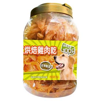 《旺得福》100%手工烘培雞肉乾(家庭號1kg)
