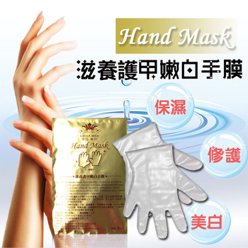 依洛嘉 牛奶滋養護甲嫩白護手膜10雙超值組
