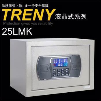 ★結帳現折★TRENY 新液晶式雙鑰匙保險箱-中 HD-3406