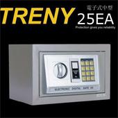《TRENY》電子式保險箱-中型 HD-9750