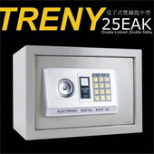 《TRENY》電子式雙鑰匙保險箱-中 HD-4472