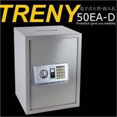 《TRENY》電子式投入型保險箱-大50EA-D HD4427