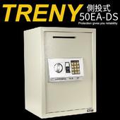 《TRENY》電子式側投入式保險箱-大型50EA-DS
