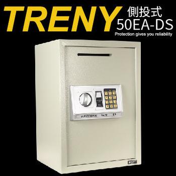 ★結帳現折★TRENY 電子式側投入式保險箱-大型50EA-DS