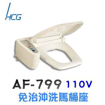 和成HCG 免治沖洗馬桶座AF799 -方形(110V-牙色)