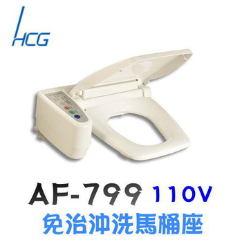 和成HCG 免治沖洗馬桶座AF799 -方形(110V-白色)