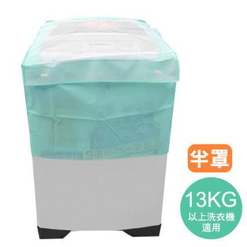 依之屋 13KG半罩加大洗衣機防塵套