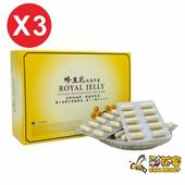 《彩花蜜》特級蜂王乳凍晶膠囊120粒入-500mg/粒(3盒組)單筆消費滿1388即贈送台灣荔枝蜂蜜350g一瓶
