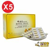《彩花蜜》特級蜂王乳凍晶膠囊120粒入-500mg/粒(5盒組)彩花蜜商品單筆消費滿1299送蜂王乳膠囊一盒