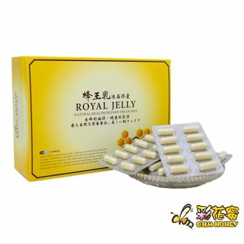 《彩花蜜》特級蜂王乳凍晶膠囊(120粒入-500mg/粒)彩花蜜商品單筆消費滿1299送蜂王乳膠囊一盒