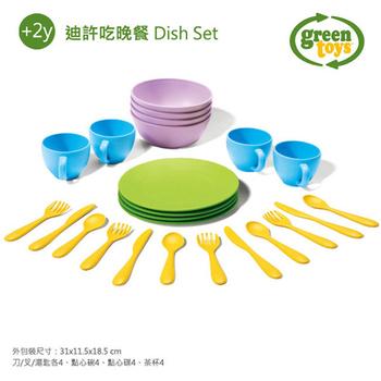 美國Green Toys 迪許吃晚餐