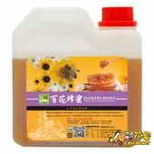 《彩花蜜》台灣嚴選-百花蜂蜜(1200g)單筆消費滿1388即贈送台灣荔枝蜂蜜350g一瓶