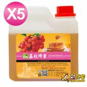《彩花蜜》台灣嚴選-荔枝蜂蜜1200g(5入組)單筆消費滿1388即贈送台灣荔枝蜂蜜350g一瓶